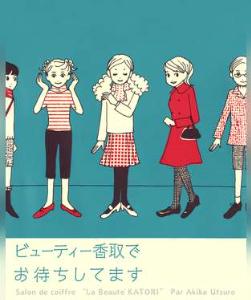 ビューティー香取でお待ちしてますの1巻(コミック)を漫画村以外で無料1冊ダウンロードする方法はこれ!