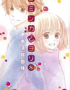 コミンカビヨリの8巻(電子コミック)を無料で1冊読む方法をチェック!