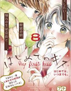 はじめてのキス プチデザの8巻(コミック)を1冊フル無料ダウンロードで読みたい!