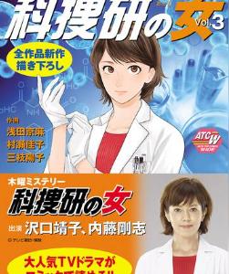 コミック科捜研の女の3巻(漫画)をZIP以外で今すぐ無料ダウンロードして1冊読む方法!
