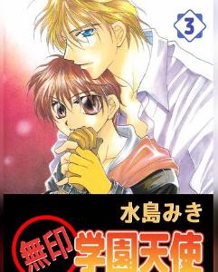 無印学園天使の3巻(漫画)をZIP以外で今すぐ無料ダウンロードして1冊読む方法!