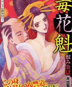 毒花魁 恨み炎獄の1巻(電子コミック)は1冊フルで無料ダウンロードできる?