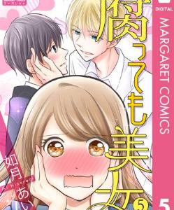 腐っても美女の5巻(コミック)を漫画村以外で無料1冊ダウンロードする方法はこれ!