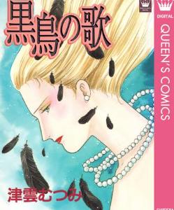 黒鳥の歌の1巻を漫画村以外でダウンロードして今すぐ全巻読むには?