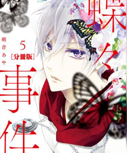 蝶々事件 分冊版の5巻(漫画)をZIP以外で今すぐ無料ダウンロードして1冊読む方法!