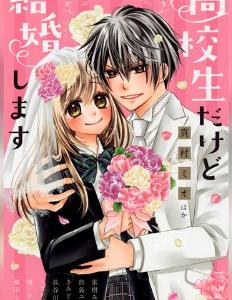 高校生だけど結婚しますの1巻(コミック)をRawQQやZIPの他に無料で安全に読むには?