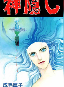 神隠しの1巻(漫画)をZIP以外で今すぐ無料ダウンロードして1冊読む方法!