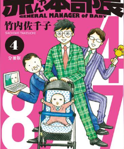 赤ちゃん本部長 分冊版の4巻(電子コミック)を無料で1冊読む方法をチェック!