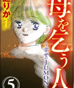 母を乞う人~幸せのJUMON~(分冊版)の5巻(コミック)をRawQQやZIPの他に無料で安全に読むには?
