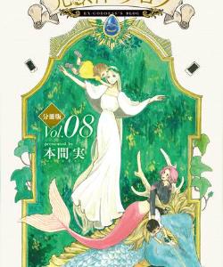元女神のブログ 分冊版の8巻(漫画)をZIP以外で今すぐ無料ダウンロードして1冊読む方法!
