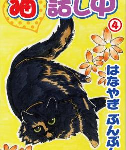 猫話し中の4巻(漫画)を1冊最後まで無料ダウンロードで読む方法