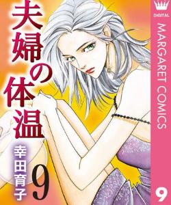 夫婦の体温の9巻(電子コミック)をフルダウンロードで1冊無料で読むには?