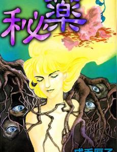 秘薬の1巻(コミック)を漫画村以外で無料1冊ダウンロードする方法はこれ!
