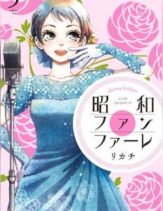 昭和ファンファーレの5巻(コミック)を漫画村以外で無料1冊ダウンロードする方法はこれ!