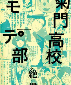 菊門高校モテ部の2巻(漫画)をZIP以外で今すぐ無料ダウンロードして1冊読む方法!