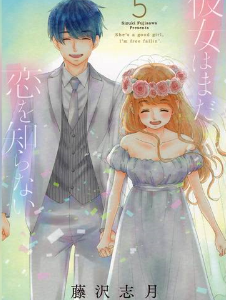 彼女はまだ恋を知らないの5巻(電子コミック)をフルダウンロードで1冊無料で読むには?