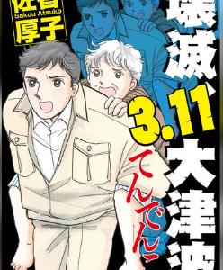 壊滅、3.11大津波 てんでんこの1巻(漫画)を1冊最後まで無料ダウンロードで読む方法