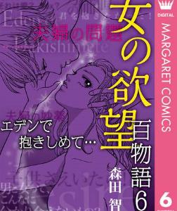 女の欲望 百物語の6巻(漫画)を1冊最後まで無料ダウンロードで読む方法