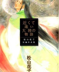 近くて遠い大陸の物語 ~松山花子短編作品集~の1巻(コミック)をRawQQやZIPの他に無料で安全に読むには?