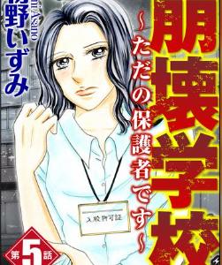 崩壊学校~ただの保護者です~(分冊版)の5巻を漫画村以外でダウンロードして今すぐ全巻読むには?