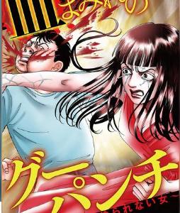 血まみれのグーパンチの1巻(漫画)を1冊最後まで無料ダウンロードで読む方法