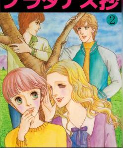 プラタナス抄の2巻(コミック)をRawQQやZIPの他に無料で安全に読むには?
