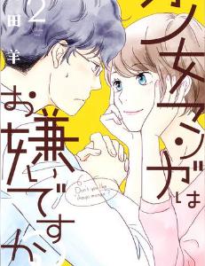 少女マンガはお嫌いですか?の2巻(電子コミック)をフルダウンロードで1冊無料で読むには?