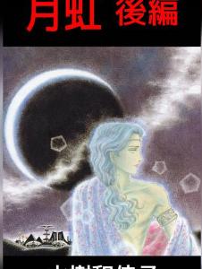 月虹の2巻(電子コミック)をフルダウンロードで1冊無料で読むには?