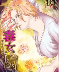 毒女の園の16巻(コミック)を1冊フル無料ダウンロードで読みたい!