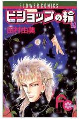 ビショップの輪の2巻(漫画)のネタバレをチェック!フルダウンロードで1冊無料で読むには?