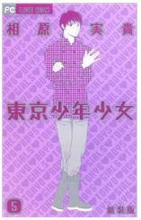 東京少年少女〔新装版〕の5巻(漫画)のネタバレが見たい!無料試し読みをフルで読むなら?