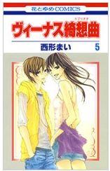 ヴィーナス綺想曲の5巻(漫画)をZIPやRawQQを使わずに1冊最後までフル無料ダウンロードで読みたい!