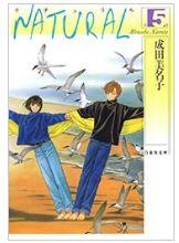 NATURALの5巻を漫画村以外でフルダウンロードして無料試し読みをするには?