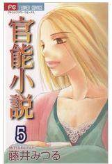 官能小説の5巻(漫画)のZIPやRawQQはダメ!無料で安全にフルで読むには?