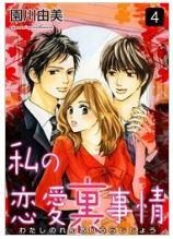 私の恋愛裏事情の4巻(漫画)をZIP以外で今すぐ無料ダウンロードして1冊読む方法!