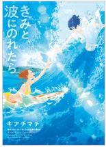 きみと、波にのれたらの1巻(漫画)を全話フル無料で読むなら?安全にダウンロードする方法は?