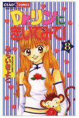 Dr.リンにきいてみて!の8巻(漫画)をZIPやRawQQ以外で無料1冊ダウンロードするには?