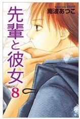 先輩と彼女 リマスター版の8巻(漫画)のZIPやRawQQはダメ!無料で安全にフルで読むには?