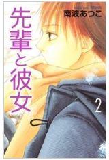 先輩と彼女の2巻(漫画)のネタバレ感想!無料で1冊読む方法とは!