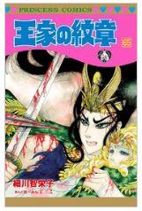 王家の紋章の65巻(漫画)のネタバレをチェック!フルダウンロードで1冊無料で読むには?
