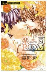 キミと楽園ROOMの3巻(漫画)のネタバレ感想!無料で1冊読む方法とは!