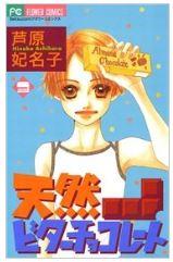 天然ビターチョコレートの3巻(漫画)を全話フル無料で読むなら?安全にダウンロードする方法は?