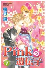 Pinkの遺伝子の7巻(漫画)をZIPやRawQQ以外で無料1冊ダウンロードするには?