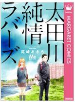太田川純情ラバーズの1巻(漫画)をZIPやRawQQを使わずに1冊最後までフル無料ダウンロードで読みたい!