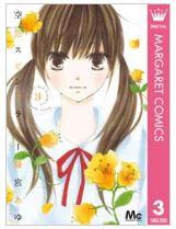空想スピンフラワーの3巻(漫画)をZIP以外で今すぐ無料ダウンロードして1冊読む方法!