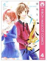 吹彩―SUISAI―の4巻(漫画)をZIP以外で今すぐ無料ダウンロードして1冊読む方法!