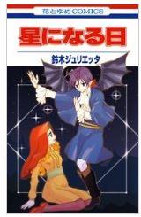 星になる日の1巻(漫画)のネタバレが見たい!無料試し読みをフルで読むなら?