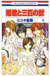 姫君と三匹の獣の4巻(漫画)をZIPやRawQQ以外で無料1冊ダウンロードするには?