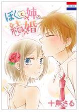 ぼくと姉の結婚の1巻を漫画村以外でフルダウンロードして無料試し読みをするには?