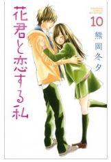 花君と恋する私の10巻(漫画)のネタバレをチェック!フルダウンロードで1冊無料で読むには?